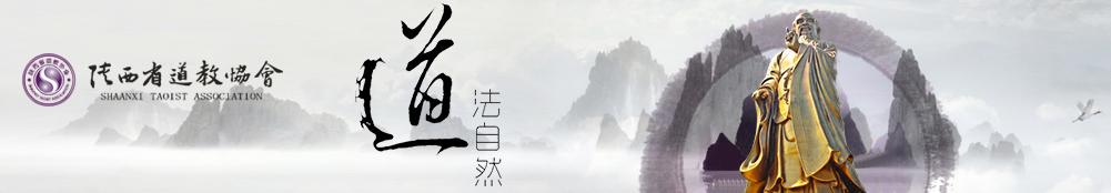 陕西省道教协会
