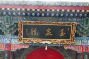 华山玉泉院