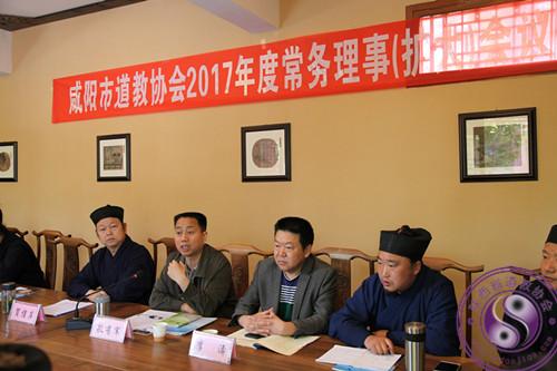 咸阳市道协召开2017年度常务理事(扩大)会议