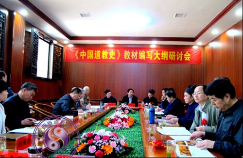 《中国道教史》教材编写大纲研讨会在紫阳召开
