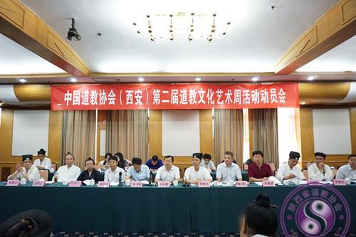 西安市道协召开三届七次常务理事(扩大)会