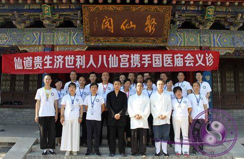西安八仙宫举办第五期义诊活动