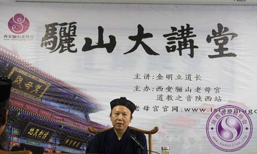 西安骊山老母宫举办骊山大讲堂—《黄帝阴符经》讲座