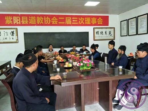 紫阳县道协召开二届三次理事扩大会议