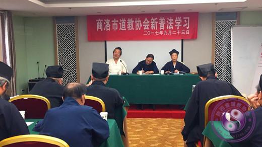 商洛市道教协会举办《法律法规》专题学习班