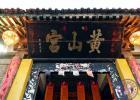 兴平黄山宫(图库)