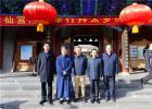 陕西省政协副主席祝列克莅临西安八仙宫视察调研