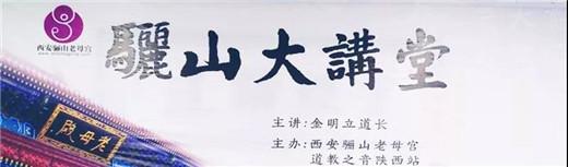 骊山老母宫36集《黄帝阴符经》讲座拍摄完成...