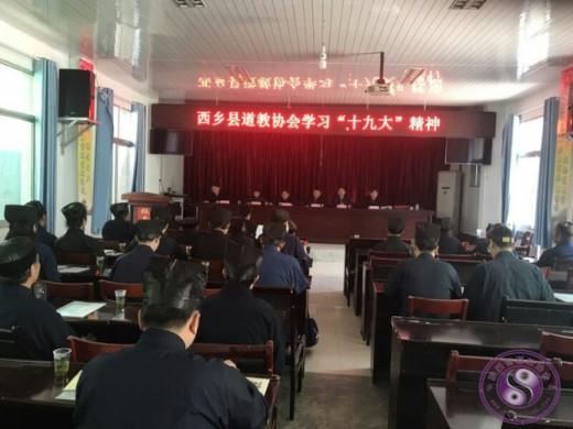 西乡县道协召开一届二次理事扩大会议