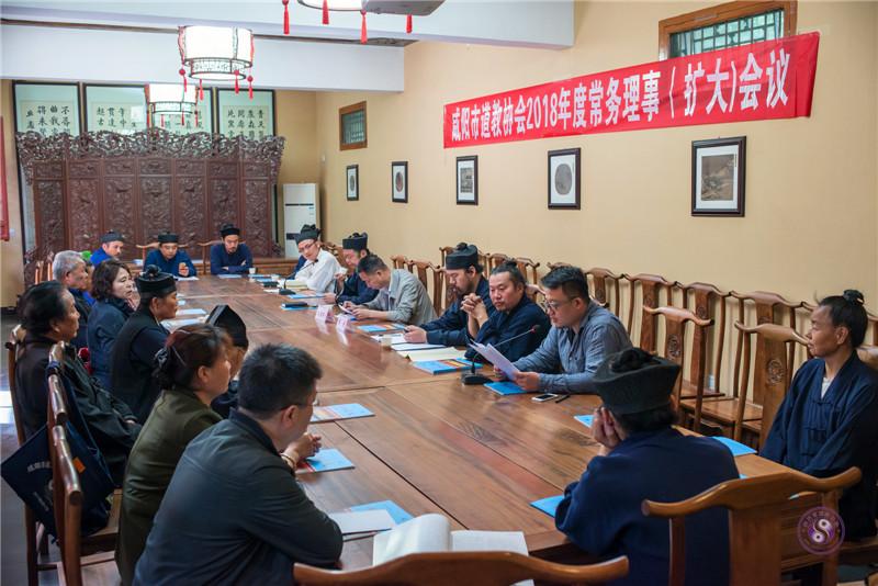 咸阳市道协召开2018年度常务理事(扩大)会议