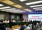 陕西省道教协会第五届二次理事会议在眉县太白山召开