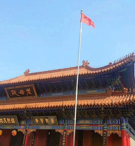 骊山老母宫在道观内升挂国旗