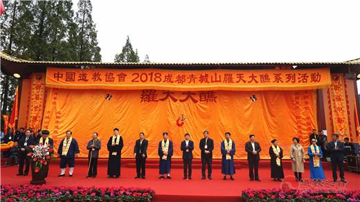 2018成都青城山罗天大醮系列活动开幕典礼举行