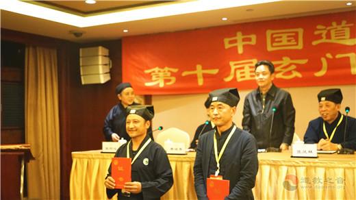 中国道教协会第十届玄门讲经活动圆满落幕