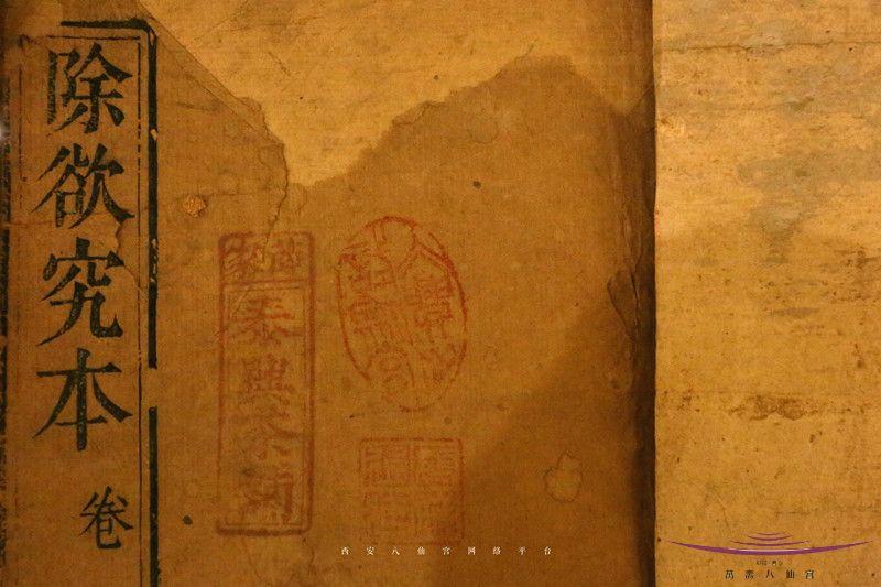 清刻本古书《除欲究本》重归西安八仙宫