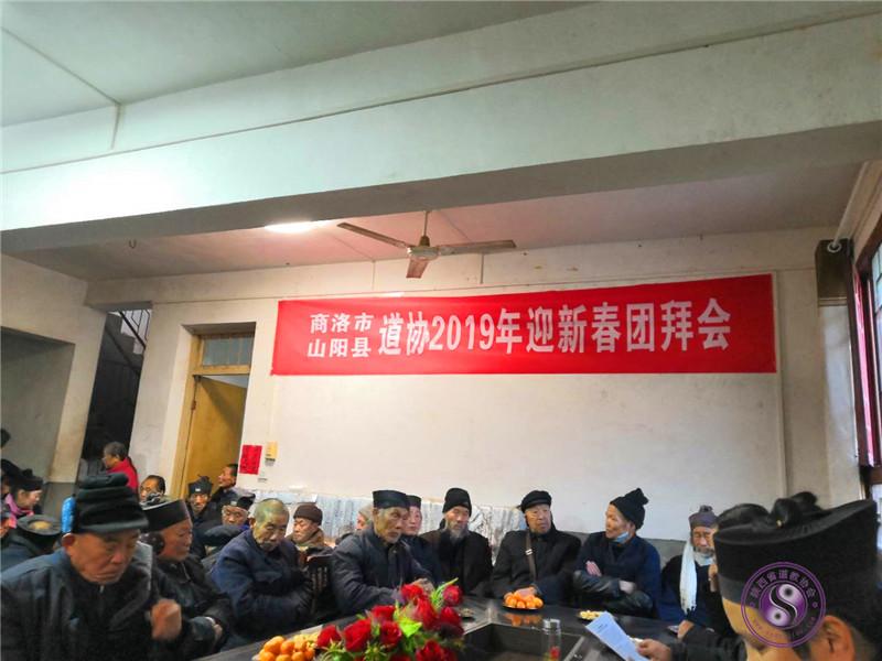 商洛市道教协会召开迎新春团拜会
