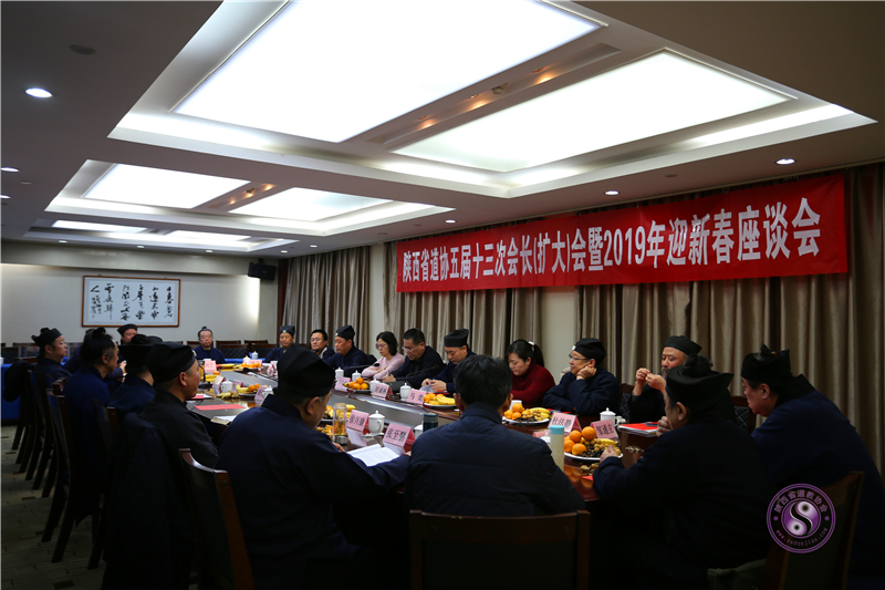 陕西省道协召开五届十三次会长(扩大)会议暨...