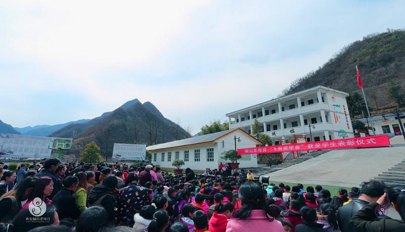 """骊山老母宫""""飞鸾奖学金""""获奖学生表彰仪式..."""