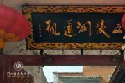 咸阳五陵洞道观(图集)