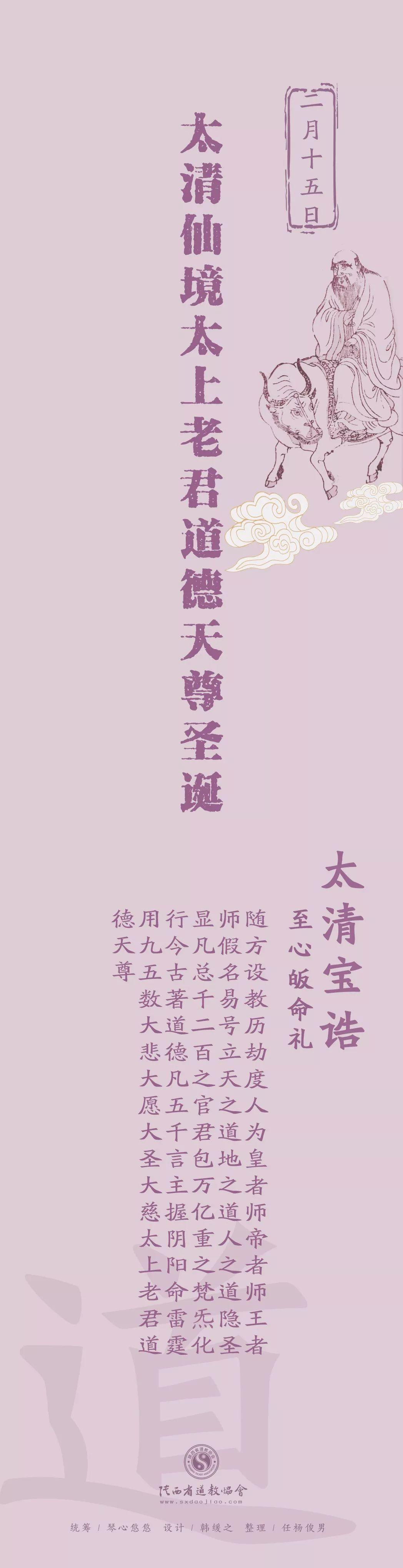 农历二月十五,恭祝太清仙境太上老君道德天...