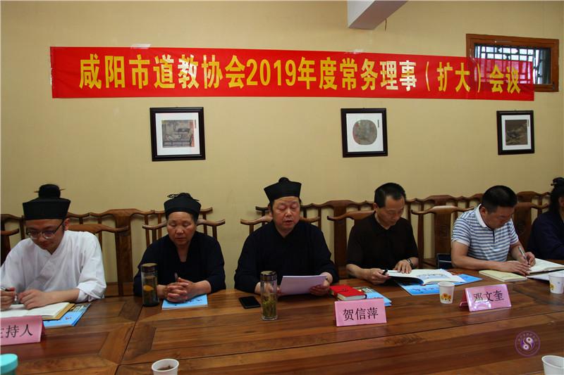 咸阳市道协召开2019年度常务理事(扩大)会议
