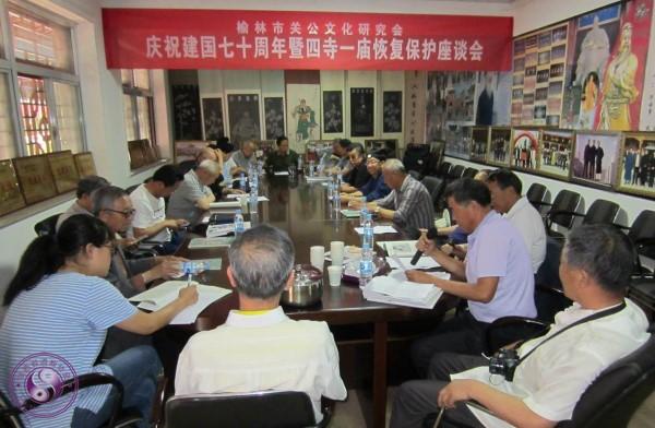 榆阳东山关帝庙召开古文化保护座谈会
