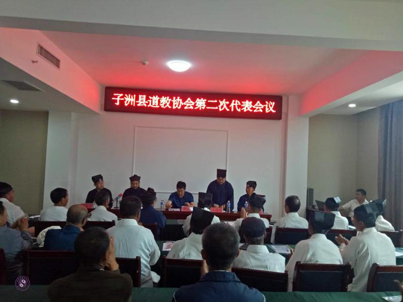 榆林子洲县道协召开第二次代表会议