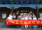 西安八仙宫举办第五期传统文化讲座