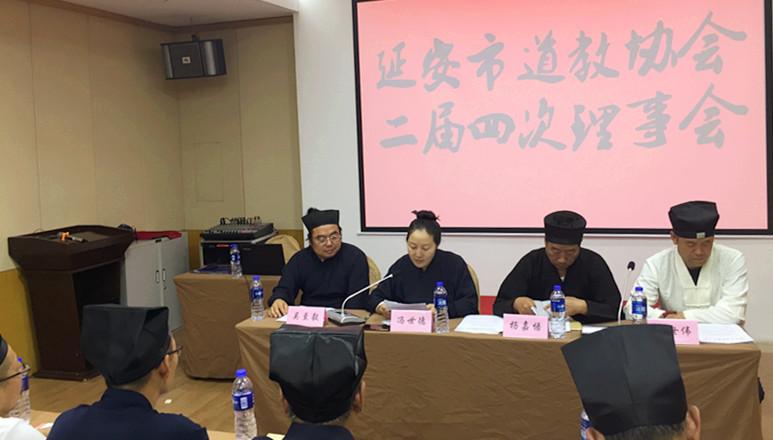 延安市道协召开二届四次理事会