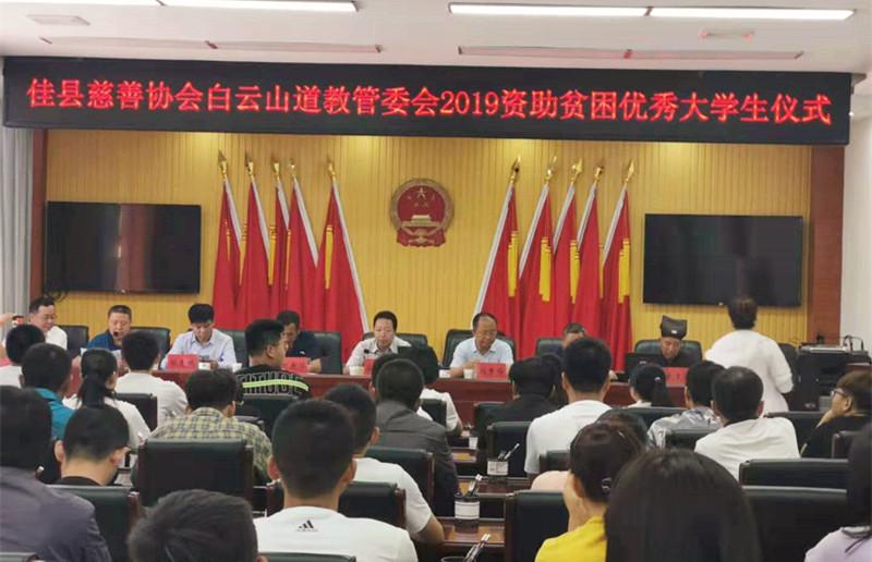佳县白云观举行2019年资助贫困大学生仪式