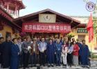 韩国首尔西江大学访问团参访长安区太乙宫