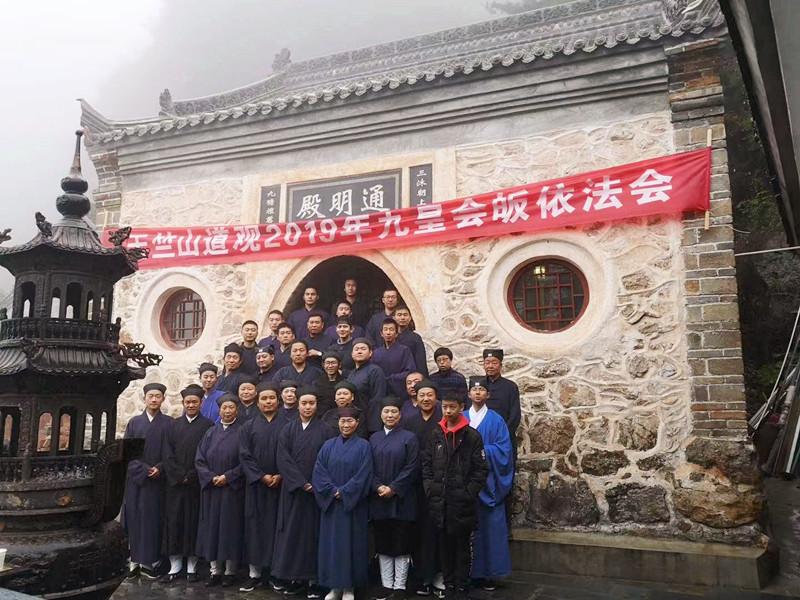 商洛市天竺山道观举办九皇会皈依法会