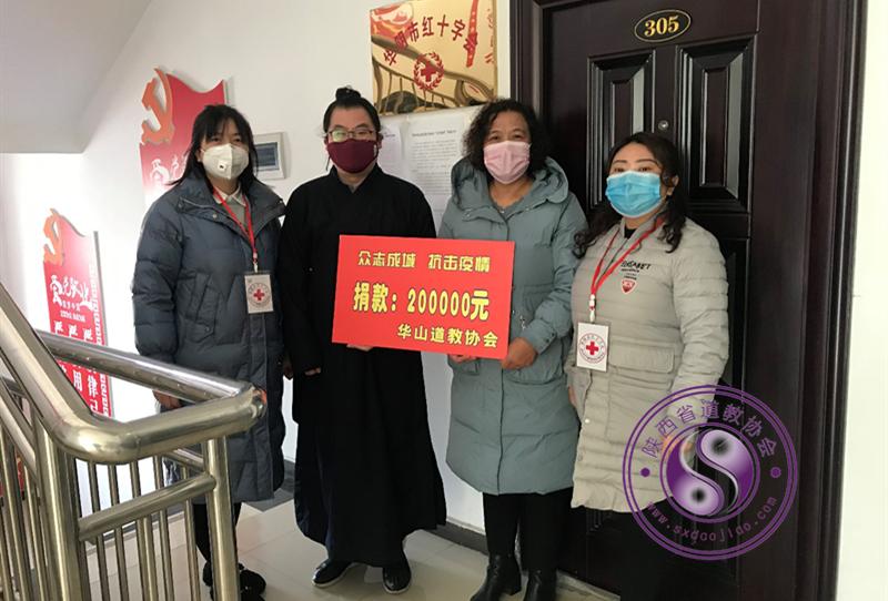 渭南市道教界全力驰援抗击新冠病毒肺炎疫情