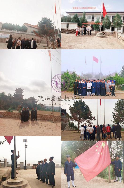 """延安市道教界开展纪念""""中国人民抗日战争暨..."""