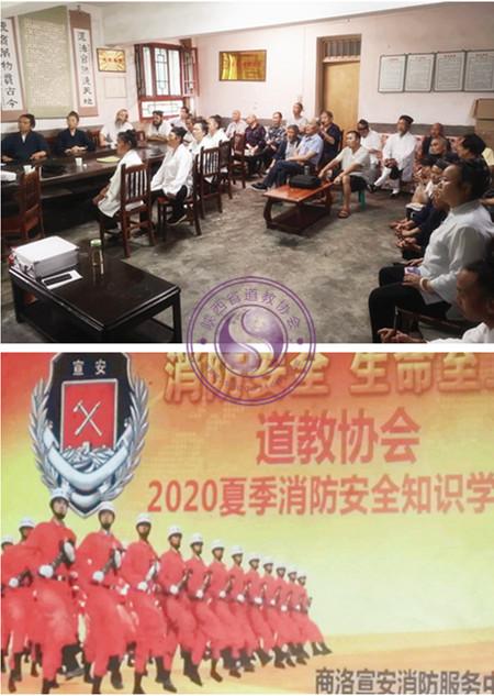 商洛市道协、山阳县道协举行2020年安全知识...