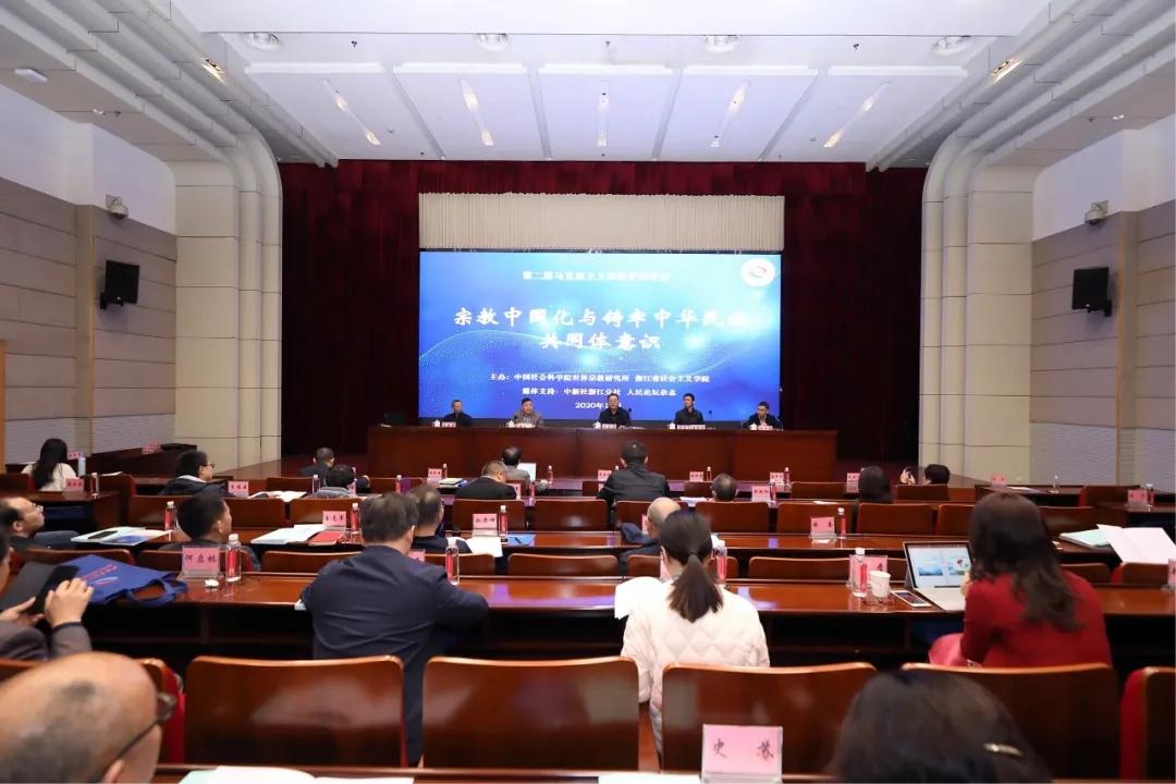 第二届马克思主义宗教学研讨会在浙江杭州召开