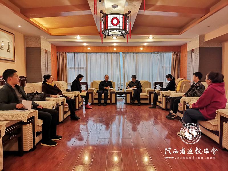 陕西省道教协会组织召开工作人员专题学习会