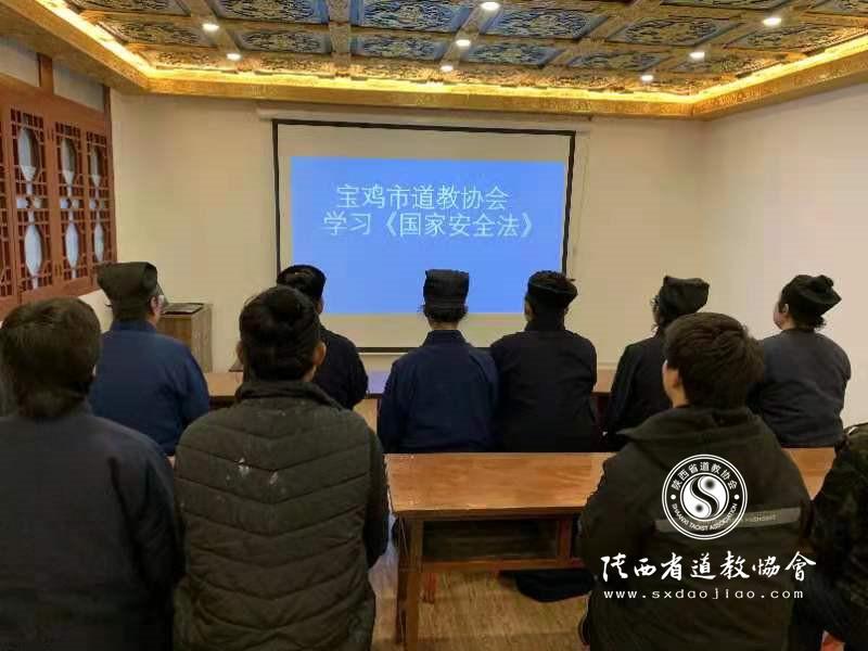 宝鸡市道协开展《中华人民共和国国家安全法...