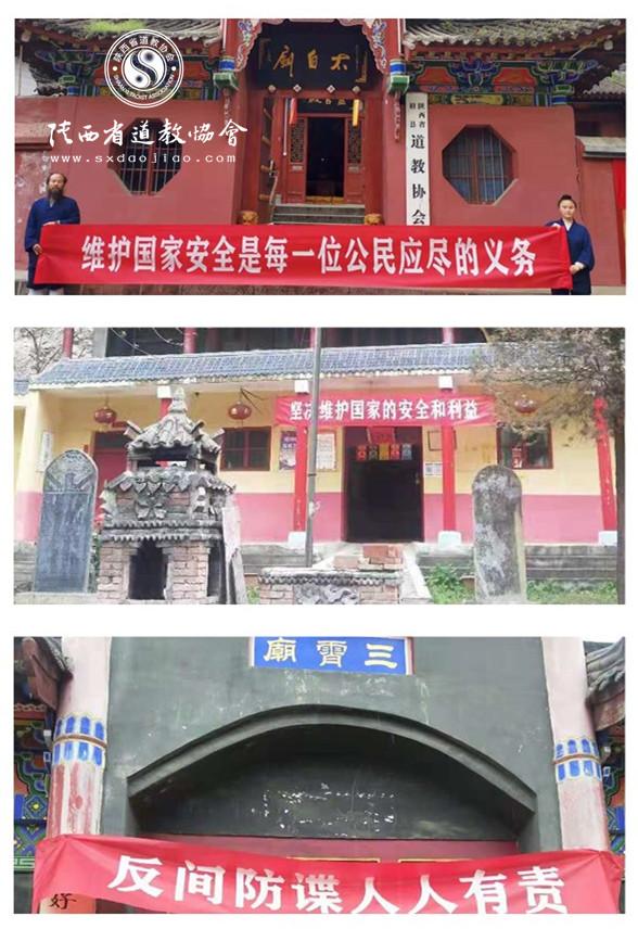 宝鸡市眉县道协组织开展普法学法活动