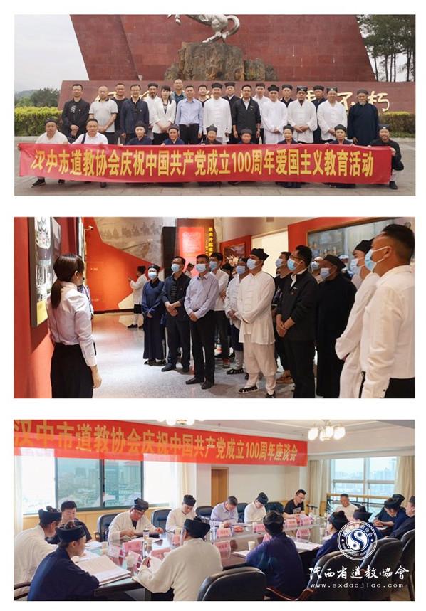 汉中市道教界开展庆祝中国共产党建党100周...