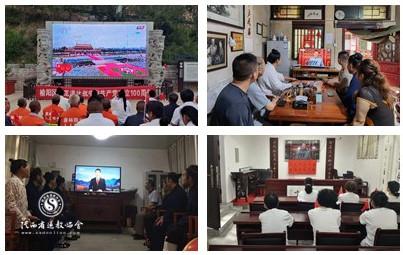 陕西省道教界积极组织收看庆祝中国共产党成...
