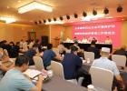 陕西省秦岭巴山生态环境保护区宗教活动场所管理工作推进会在西安召开