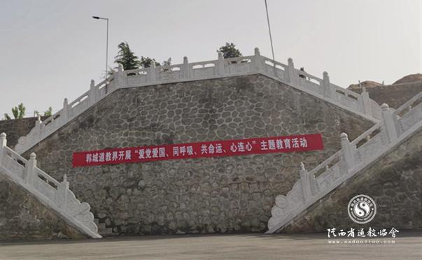 """韩城市道教界开展""""爱国主义教育周""""系列活动"""