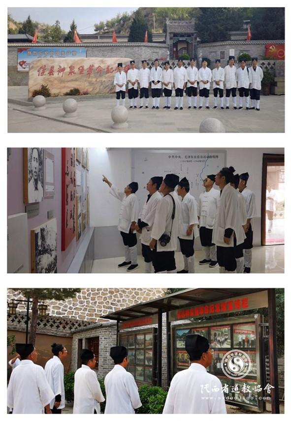 榆林市道协组织参观神泉堡革命纪念馆
