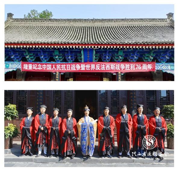 西安八仙宫举行和平祈祷法会纪念中国人民抗...