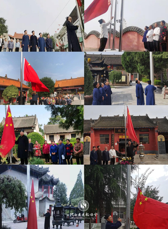 咸阳市道教协会组织全市道教界国庆节举行升...