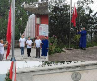 宝鸡市道教协会组织全市道教界国庆节举行升国旗仪式