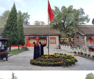 华山玉泉院举行升国旗仪式庆祝新中国成立72周年