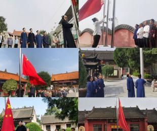 咸阳市道教协会组织全市道教界国庆节举行升国旗仪式