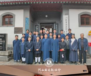 西安市道教协会开展爱国主义教育活动